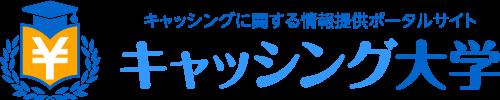 キャッシング大学 – 即日・審査・カードローンについて解説!