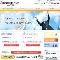 (株)ビジネスパートナー