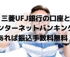 三菱UFJ銀行の口座と インターネットバンキングが あれば振込手数料無料!